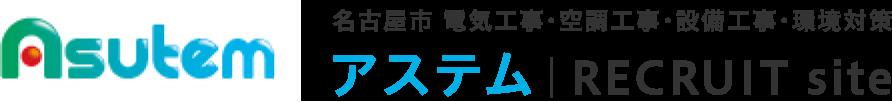 アステム株式会社|採用サイト